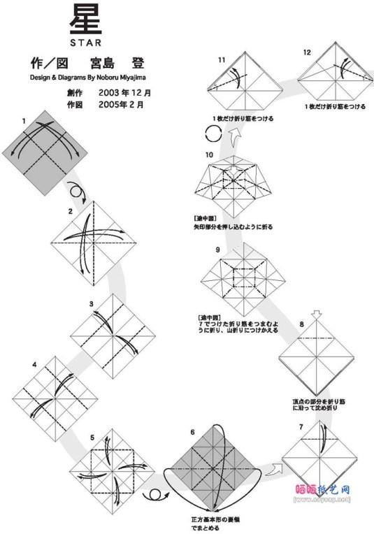origami-stars-1